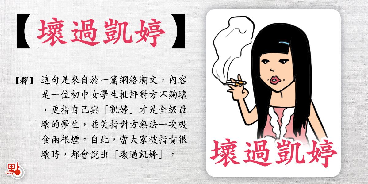 2020十大潮語|⑧【壞過凱婷】邊個係凱婷吖? - 生活- 點新聞