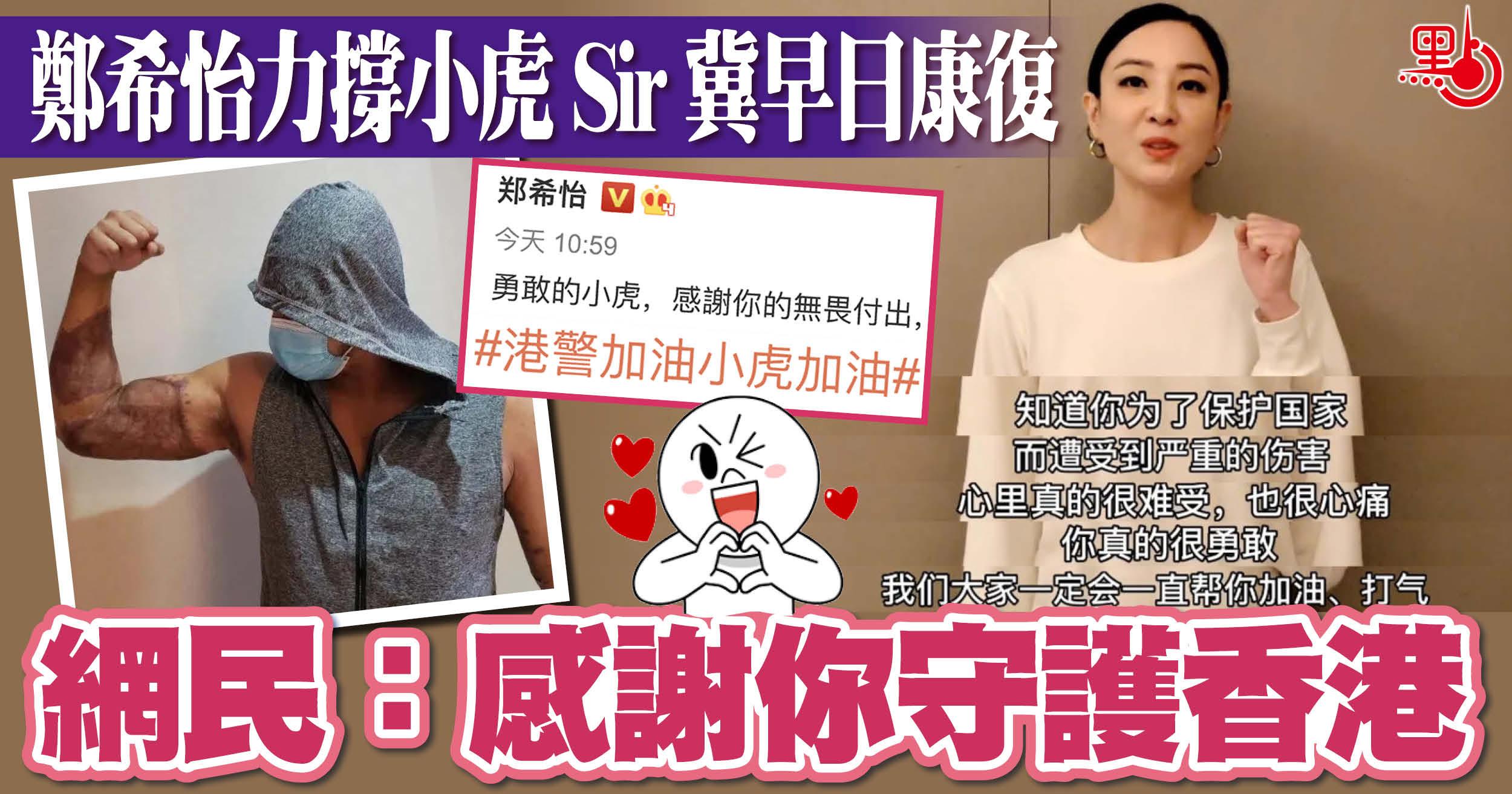 鄭希怡力撐小虎Sir冀早日康復網民:感謝你守護香港- 港聞- 點新聞
